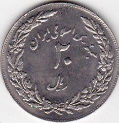 Moneda > 20 riales, 1979 - Irán  (1400th Anniversary - Mohammed's Flight) - obverse