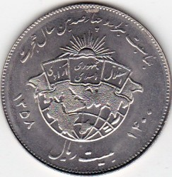 Moneda > 20 riales, 1979 - Irán  (1400th Anniversary - Mohammed's Flight) - reverse