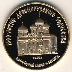 Moneta > 50rubli, 1988 - ZSRR  (1000th Anniversary of Russian Architecture - Cathedral of St. Sophia) - reverse