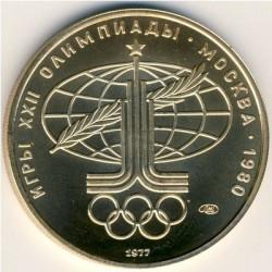 Moneda > 100rublos, 1977 - URSS  (XXII Juegos Olímpicos de Verano, Moscú 1980) - reverse