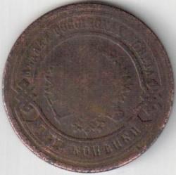 Mynt > 3kopek, 1881 - Russland  - obverse