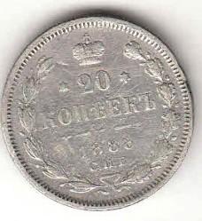 Coin > 20kopeks, 1888 - Russia  - reverse