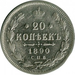 Moneda > 20kopeks, 1890 - Rússia  - obverse