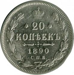Moneda > 20kopeks, 1890 - Rússia  - reverse