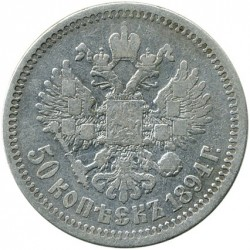 Mynt > 50kopeks, 1886-1894 - Russland  - reverse