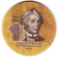 Moneta > 1rublo, 2014 - Transnistria  - obverse