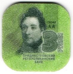 מטבע > 3רובל, 2014 - טרנסניסטריה  - obverse