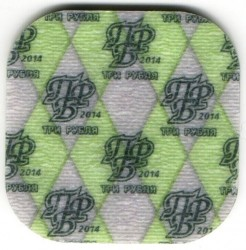מטבע > 3רובל, 2014 - טרנסניסטריה  - reverse