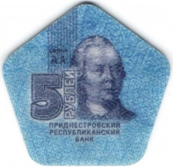 錢幣 > 5盧布, 2014 - 聶斯特河沿岸  - obverse