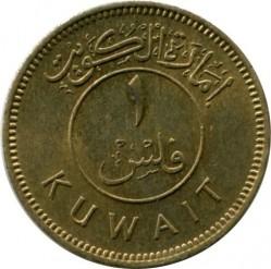 Монета > 1филс, 1961 - Кувейт  - obverse