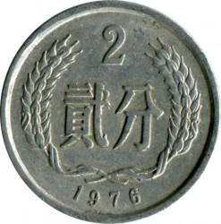 Moneta > 2fenai, 1956-2000 - Kinija  - reverse