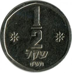 Монета > ½шекеля, 1980-1984 - Израиль  - reverse