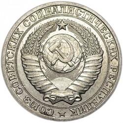 سکه > 1روبل, 1985 - اتحاد جماهیر شوروی  - obverse