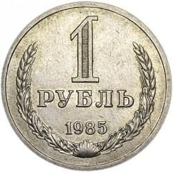 سکه > 1روبل, 1985 - اتحاد جماهیر شوروی  - reverse
