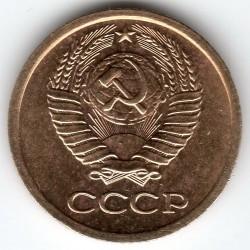 سکه > 1کوپک, 1975 - اتحاد جماهیر شوروی  - obverse