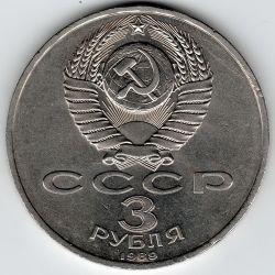 Moneda > 3rublos, 1989 - URSS  (Asistencia por el Terremoto en Armenia) - obverse