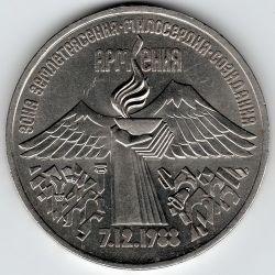 Moneda > 3rublos, 1989 - URSS  (Asistencia por el Terremoto en Armenia) - reverse