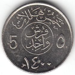 Moneta > 5halali, 1977-1980 - Arabia Saudyjska  - reverse