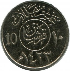 Coin > 10halalas, 1987-2002 - Saudi Arabia  - obverse