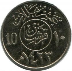 Coin > 10halalas, 1987-2002 - Saudi Arabia  - reverse