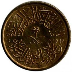 Moneta > 1halala, 1963 - Arabia Saudyjska  - reverse