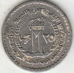 Moneta > 25piastre, 1972 - Siria  (25° anniversario - Partito Baʿth Arabo Socialista) - reverse