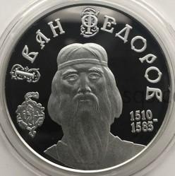 Moneda > 5grivnas, 2010 - Ucrania  (Ivan Fedorov) - obverse