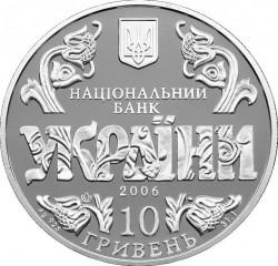 Монета > 10гривен, 2006 - Украина  (10 лет Конституции) - reverse