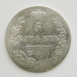 Монета > 5копеек, 1826-1831 - Россия  - reverse