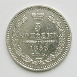 Монета > 5копеек, 1853 - Россия  (Серебро /серый цвет/) - reverse