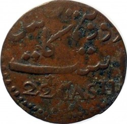 Moneta > 2½cash, 1807 - Indie - Brytyjskie  (Bez daty) - reverse