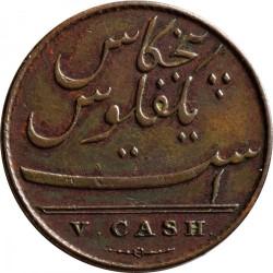 Монета > 5кэш, 1803 - Индия - Британская  (Большие буквы) - reverse