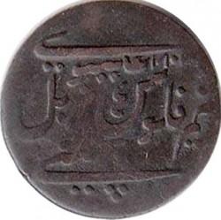 Moneta > 10kašų, 1807 - Indija - Britų  (Tik persiškas užrašas) - obverse