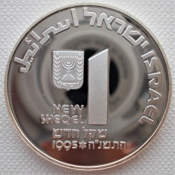 Coin > 1newsheqel, 1995 - Israel  (47th Anniversary of Independence) - reverse