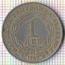 Mynt > 1lev, 1969 - Bulgaria  (90th Anniversary - Liberation from Turks) - reverse