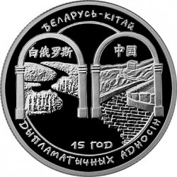 Moneda > 20rublos, 2007 - Bielorrusia  (15 aniversario - Relaciones diplomáticas Bielorúsia-China) - obverse