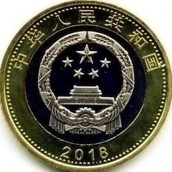 Moneta > 10yuan, 2018 - Cina  (Fuxing - Treno ad alta velocità cinese) - obverse