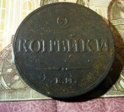Moneta > 2kapeikos, 1833 - Rusija  - reverse