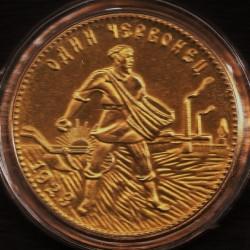 Coin > 1chervonets, 1923 - USSR  - reverse