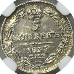 Монета > 5копеек, 1835 - Россия  (Серебро /серый цвет/) - reverse