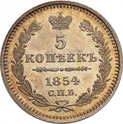 Монета > 5копеек, 1854 - Россия  (Серебро /серый цвет/) - reverse