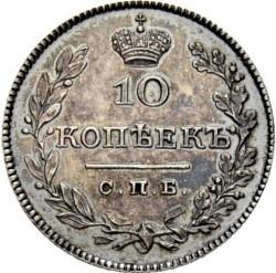 Монета > 10копеек, 1826-1831 - Россия  - reverse