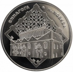 Монета > 5гривен, 2012 - Украина  (Памятники архитектуры Украины - Синагога в Жовкве) - reverse