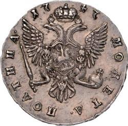 Монета > 1полтина, 1742-1761 - Россия  - reverse