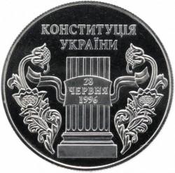 Монета > 5гривен, 2006 - Украина  (10 лет Конституции) - reverse