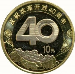 Moneta > 10yuan, 2018 - Cina  (40° anniversario - Riforma) - reverse