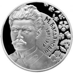 Moneda > 1rublo, 2011 - Bielorrusia  (120 aniversario - Nacimiento de M. Bahdanovich) - reverse