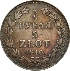 Coin > 5 zlotych, 1833-1841 - Poland  - reverse