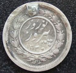 Moneta > 1shahi, 1910-1912 - Iran  - reverse