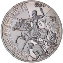 Монета > 20гривень, 1998 - Україна  (Герої козацької доби - Северин Наливайко) - reverse